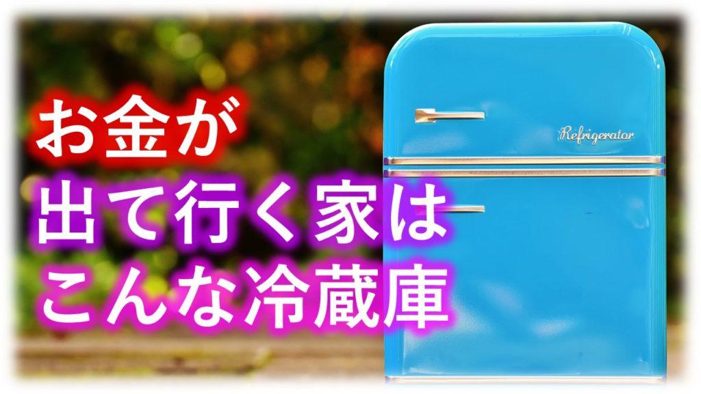【風水】なぜか、お金が右から左へ流れてしまうのはこんな冷蔵庫
