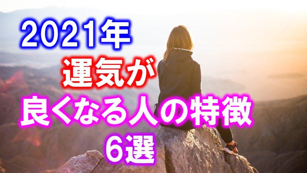 【2021年開運】風の時代 運気が良くなる人の特徴6選