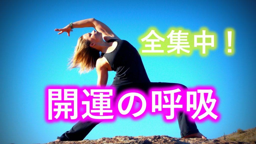 ストレスに強くなり潜在意識の扉を開く呼吸法