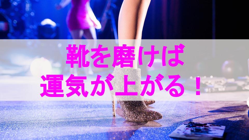【風水】靴をピカピカに磨いて運気を上げる