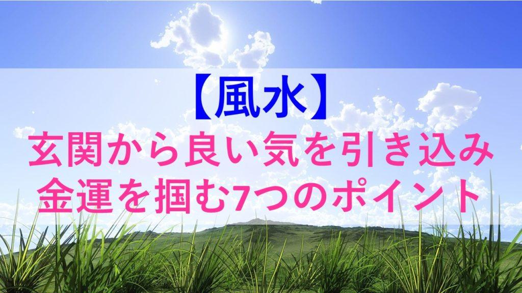 【風水】玄関から良い気を引き込み金運を掴む7つのポイント