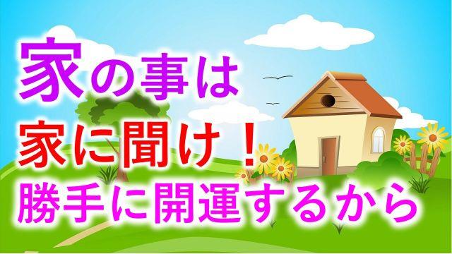 【風水】家がどうして欲しいのかが分かれば勝手に開運する