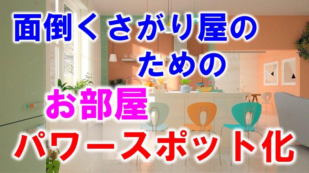 【風水】お部屋浄化 面倒くさがり屋のための自宅パワースポット化
