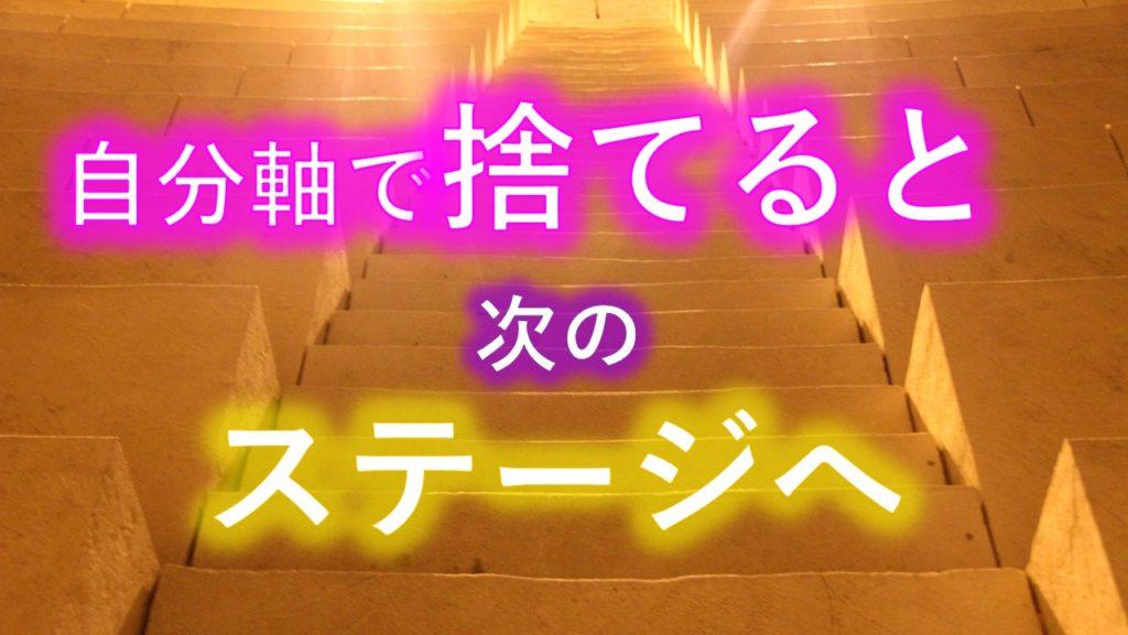 【風水】未来の自分ならどうする!?自分軸で捨てる人生のステージを上げる方法